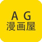 AG动漫屋 V1.0 安卓版