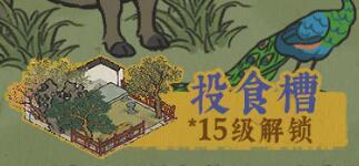 游戏小攻略:江南百景图投食槽有啥用 江南百景图投食槽怎么解锁的